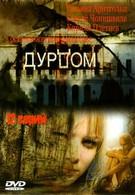 Дурдом (2006)