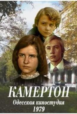Постер фильма Камертон (1979)