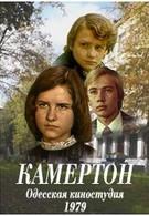 Камертон (1979)