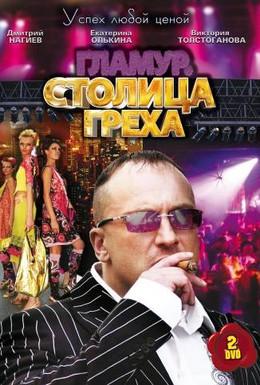 Постер фильма Столица греха (2010)