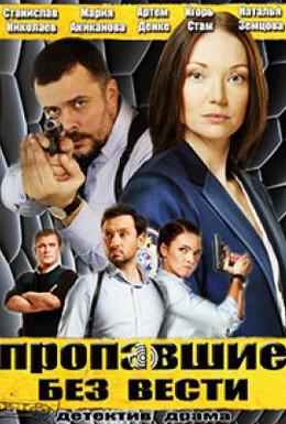 Постер фильма Пропавшие без вести (2013)