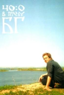 Постер фильма 40:0 в пользу БГ (2006)