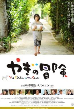 Постер фильма Приключения козы (2010)
