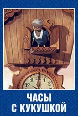 Постер фильма Часы с кукушкой (1973)