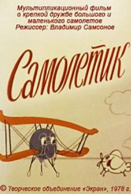 Постер фильма Самолетик (1978)
