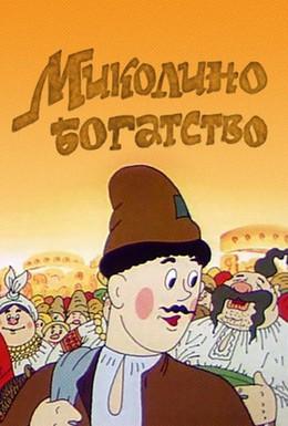 Постер фильма Миколино богатство (1983)
