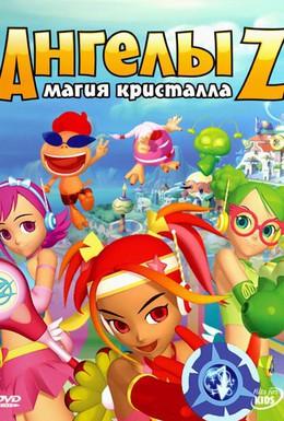 Постер фильма Ангелы Z: Магия кристалла (2006)