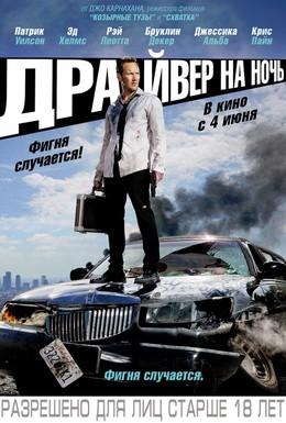 Постер фильма Драйвер на ночь (2014)