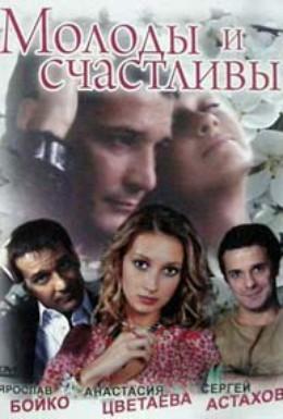 Постер фильма Молоды и счастливы (2005)