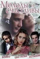 Молоды и счастливы (2005)