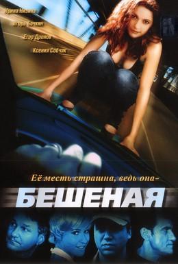 Постер фильма Бешеная (2007)
