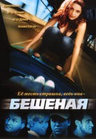 Бешеная (2007)