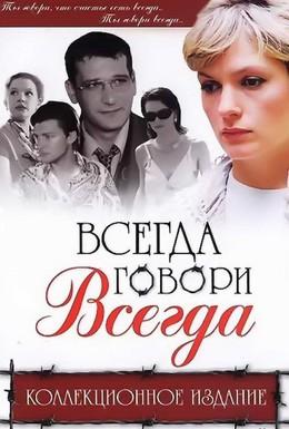 Постер фильма Всегда говори всегда 9 (2012)