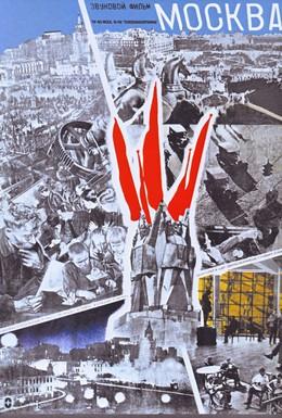 Постер фильма Москва (1932)