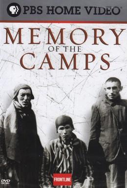 Постер фильма Память о лагерях (2014)