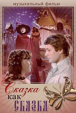 Постер фильма Сказка как сказка (1978)