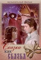 Сказка как сказка (1978)