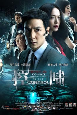 Постер фильма Контроль (2013)