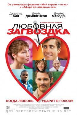 Постер фильма Пригвожденная (2015)