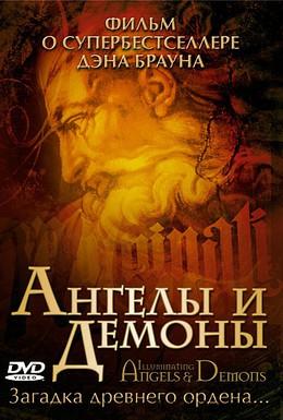 Постер фильма Ангелы и демоны: Иллюминаты (2005)