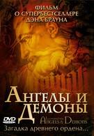 Ангелы и демоны: Иллюминаты (2005)