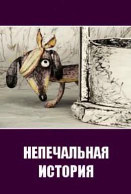 Постер фильма Непечальная история (2009)