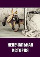 Непечальная история (2009)