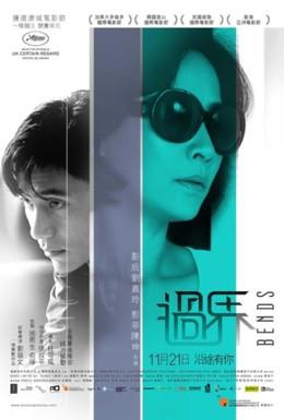 Постер фильма Изгибы (2013)