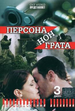 Постер фильма Персона нон грата (2005)