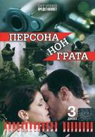 Персона нон грата (2005)