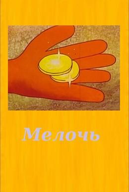 Постер фильма Мелочь (1975)