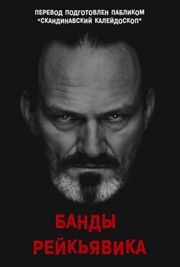 Постер фильма Городской штат (2011)