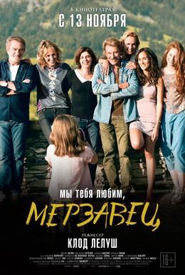 Постер фильма Мы тебя любим, мерзавец (2014)