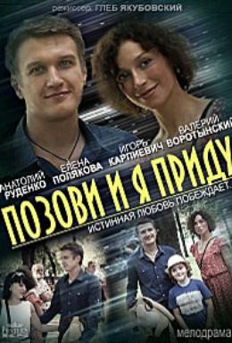Постер фильма Позови и я приду (2014)