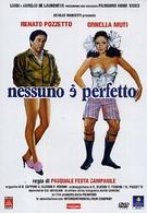 Никто не совершенен (1981)