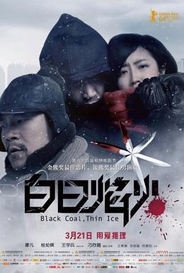 Постер фильма Чёрный уголь, тонкий лёд (2014)
