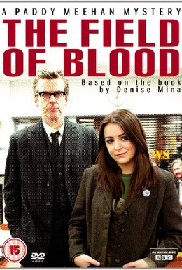 Постер фильма Поле крови (2011)