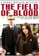 Поле крови (2011)