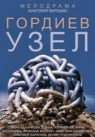 Гордиев узел (2014)
