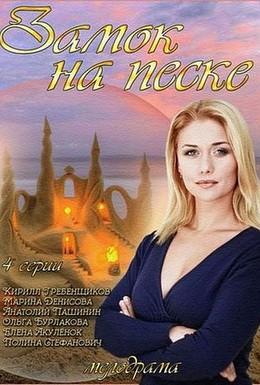 Постер фильма Замок на песке (2014)