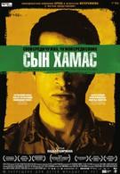 Сын Хамас (2014)