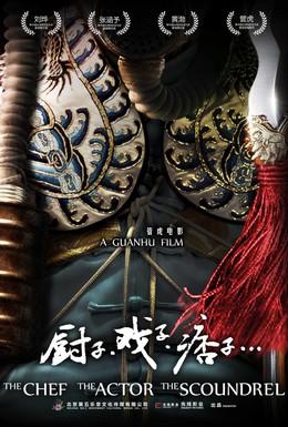 Постер фильма Шеф-повар, актер, подлец (2013)