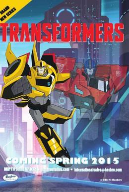 Постер фильма Трансформеры: Роботы под прикрытием (2015)