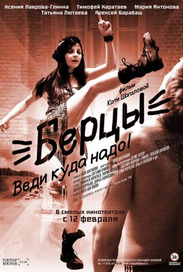 Постер фильма Берцы (2014)