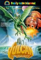 Вулкан (1997)