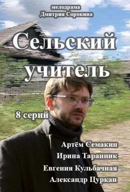 Постер фильма Сельский учитель (2015)