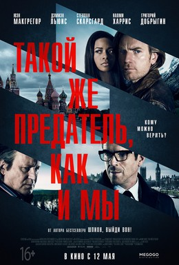 Постер фильма Такой же предатель, как и мы (2016)