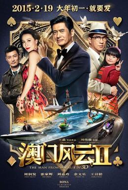 Постер фильма Из Вегаса в Макао 2 (2015)