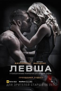 Постер фильма Левша (2015)