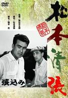 Засада (1958)